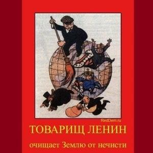 товарищ Ленин