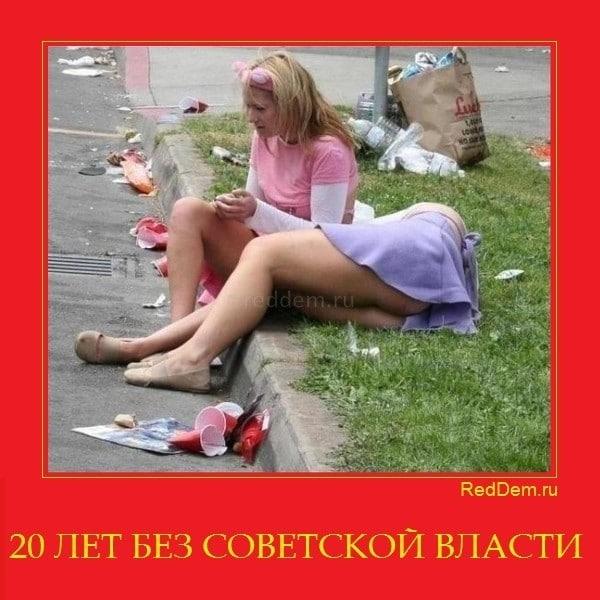 20 ЛЕТ БЕЗ СОВЕТСКОЙ ВЛАСТИ