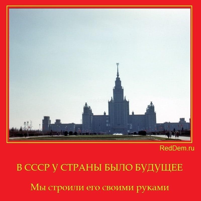 В СССР У СТРАНЫ БЫЛО БУДУЩЕЕ