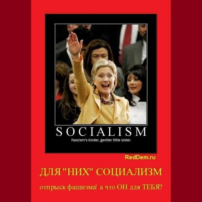 Для них социализм