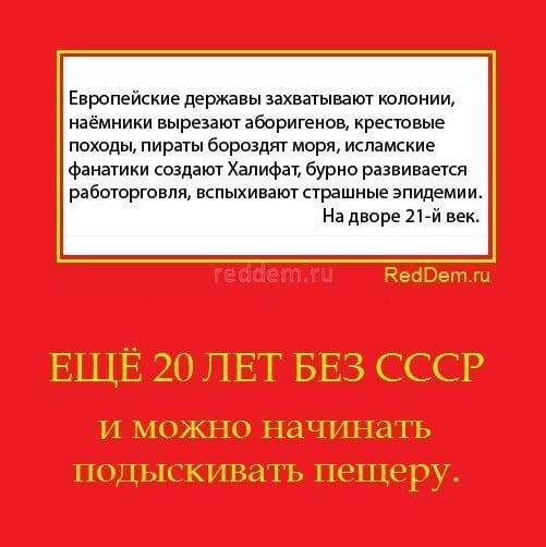 ЕЩЁ 20 ЛЕТ БЕЗ СССР