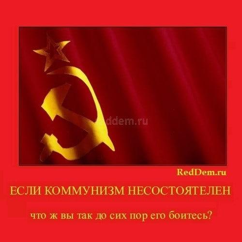 Если коммунизм несостоятелен