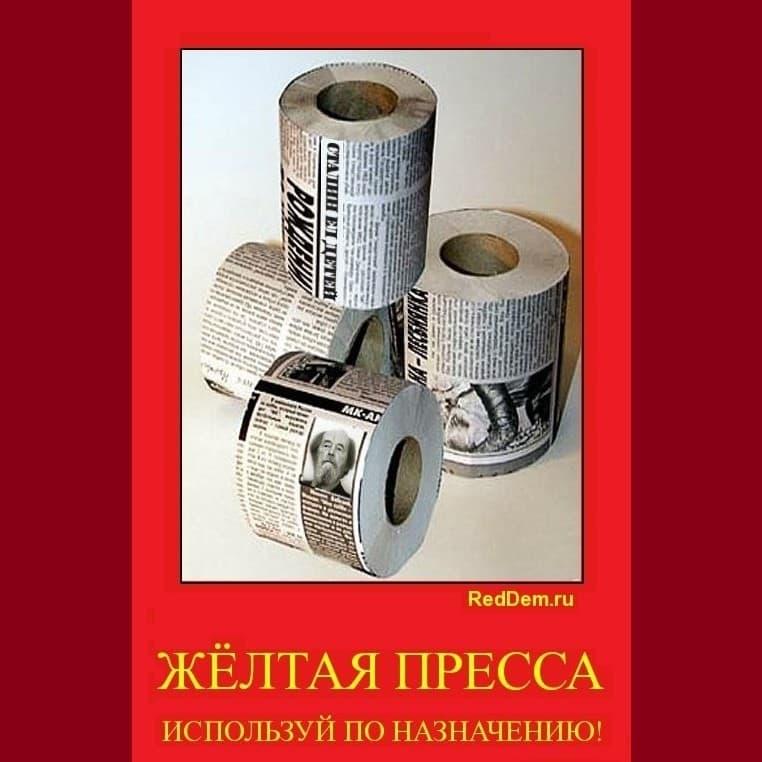 Жёлтая пресса