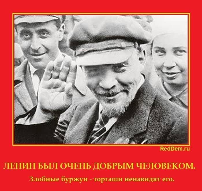 Ленин был очень добрым человеком
