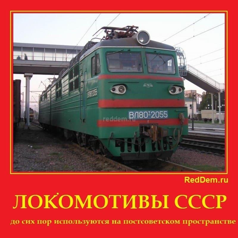 Локомотивы СССР