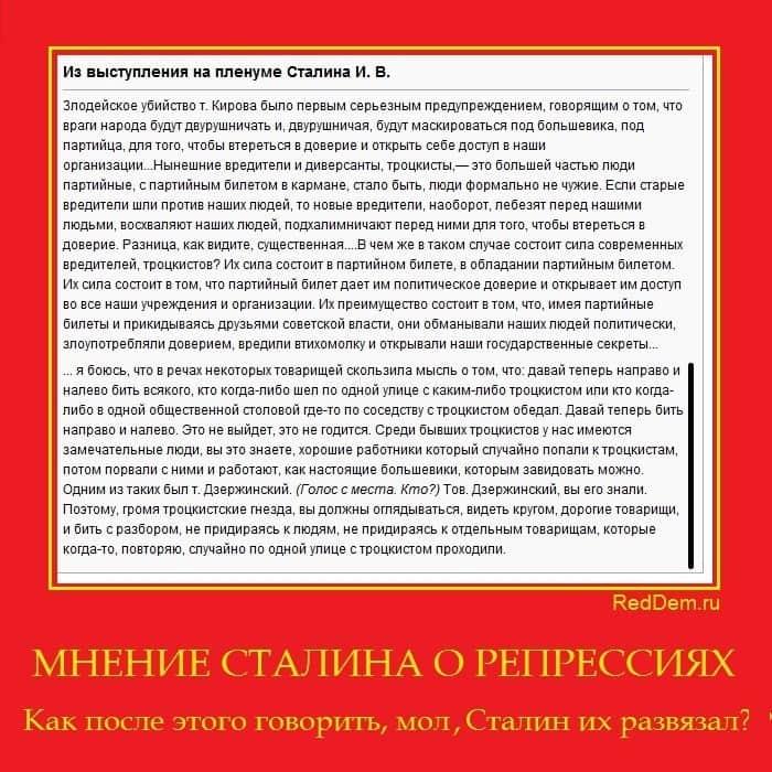 Мнение Сталина о репрессиях
