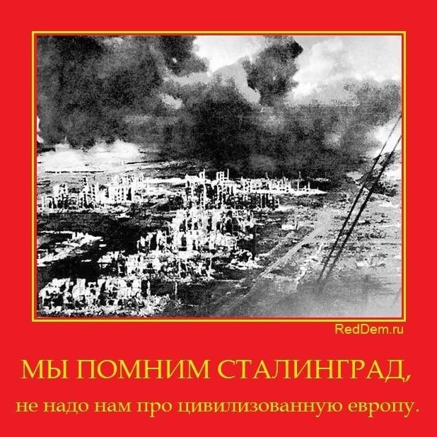 Мы помним Сталинград