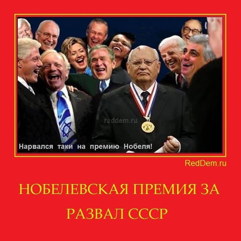 НОБЕЛЕВСКАЯ ПРЕМИЯ ЗА РАЗВАЛ СССР