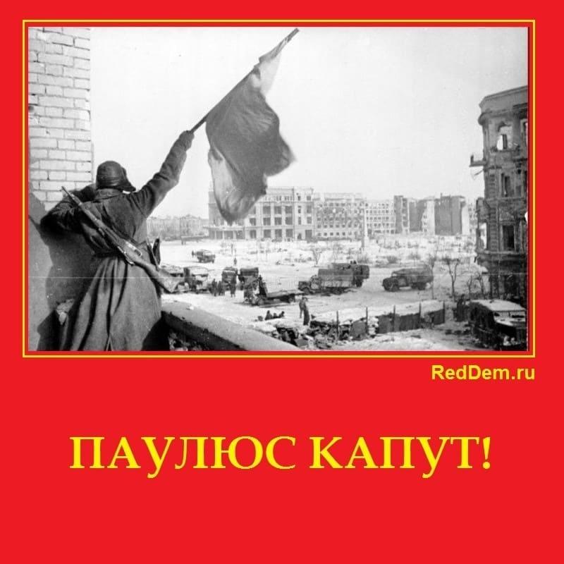 ПАУЛЮС КАПУТ!