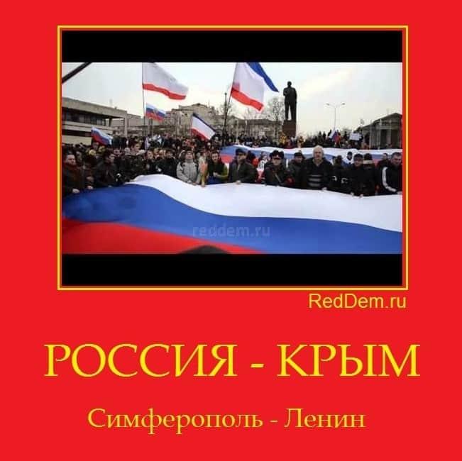 РОССИЯ - КРЫМ