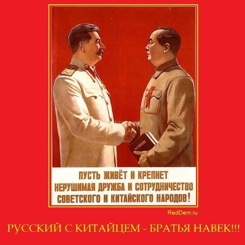 РУССКИЙ С КИТАЙЦЕМ - БРАТЬЯ НАВЕК!