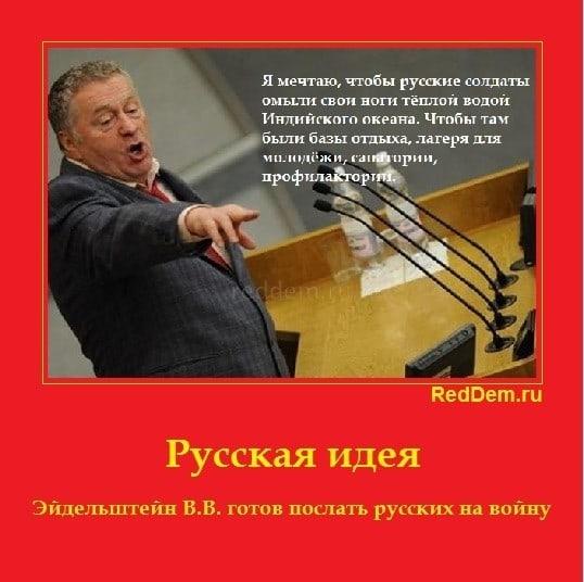 Русская идея жирика