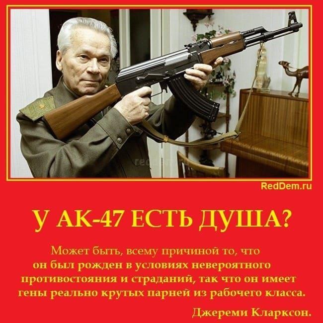 У АК-47 ЕСТЬ ДУША