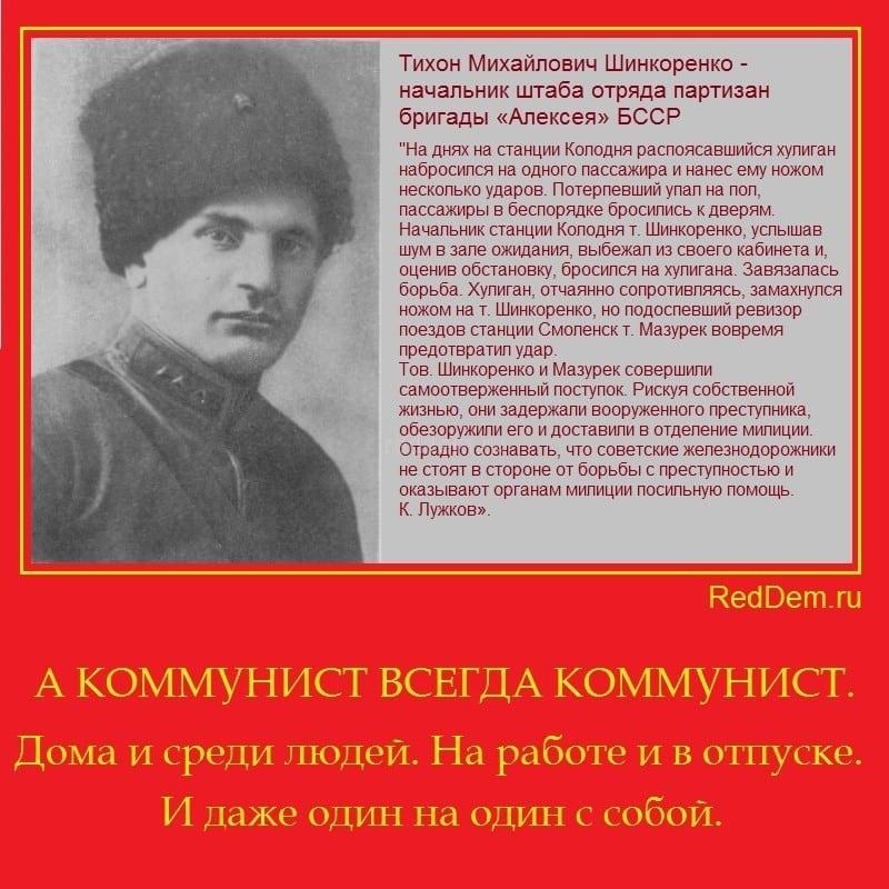 коммунист всегда коммунист