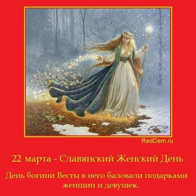 22 марта Славянский Женский День
