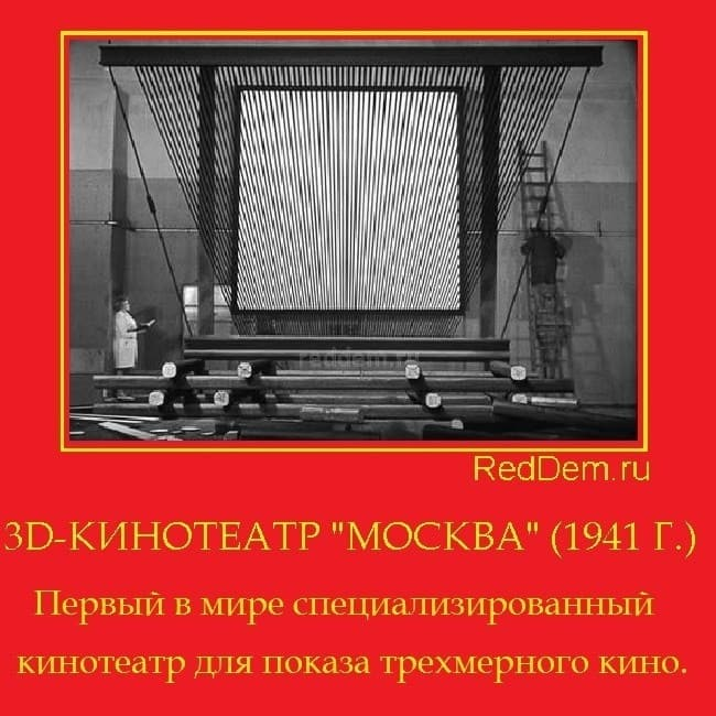 "3D-КИНОТЕАТР ""МОСКВА"" (1941 Г.)"
