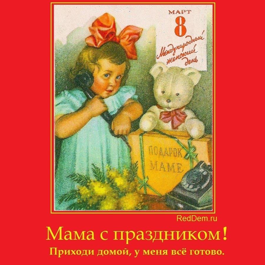 мама с праздником