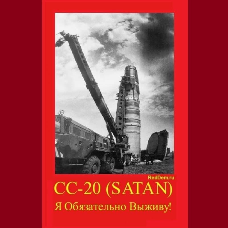 CC 20 сатан