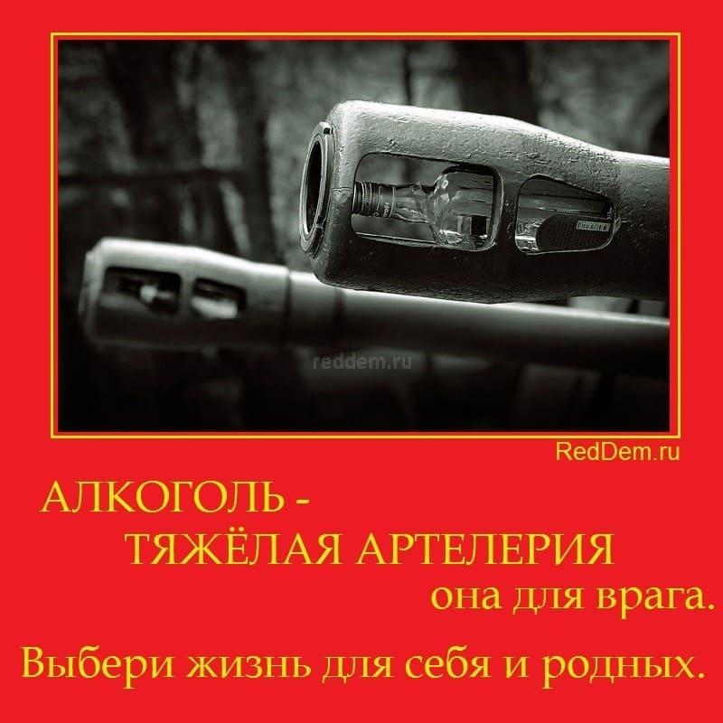 АЛКОГОЛЬ - ТЯЖЁЛАЯ АРТЕЛЕРИЯ