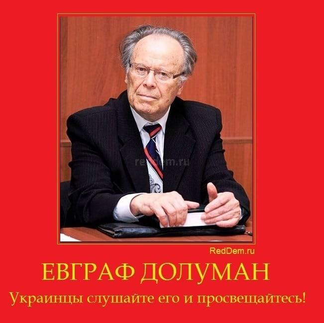 ЕВГРАФ ДОЛУМАН