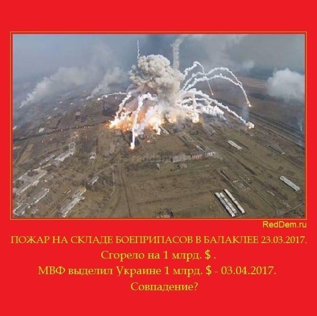ПОЖАР НА СКЛАДЕ БОЕПРИПАСОВ В БАЛАКЛЕЕ 23.03.2017