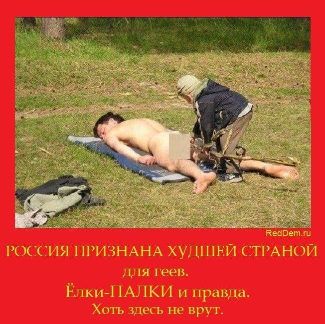 РОССИЯ-ПРИЗНАНА-ХУДШЕЙ-СТРАНОЙ
