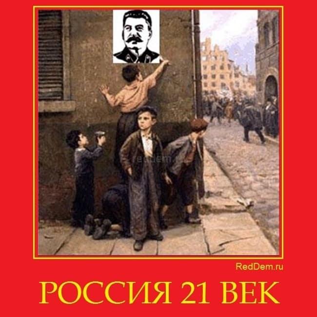 РОССИЯ 21 ВЕК