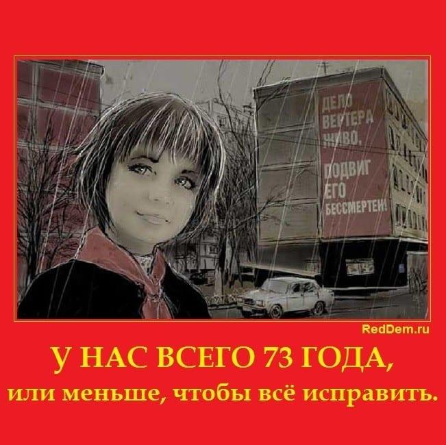 У НАС ВСЕГО 73 ГОДА