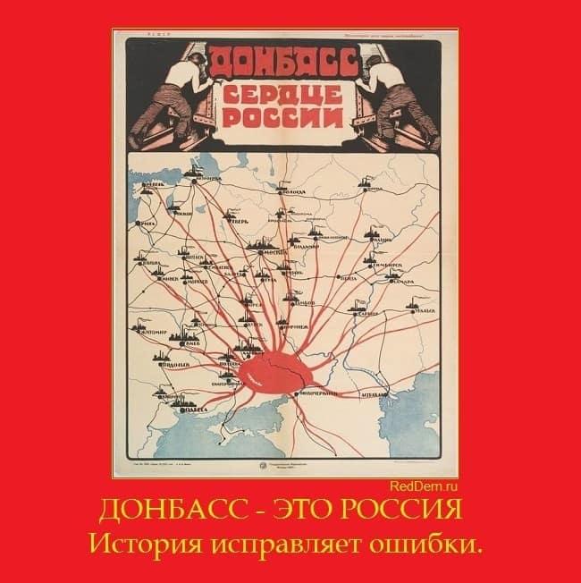 ДОНБАСС - ЭТО РОССИЯ