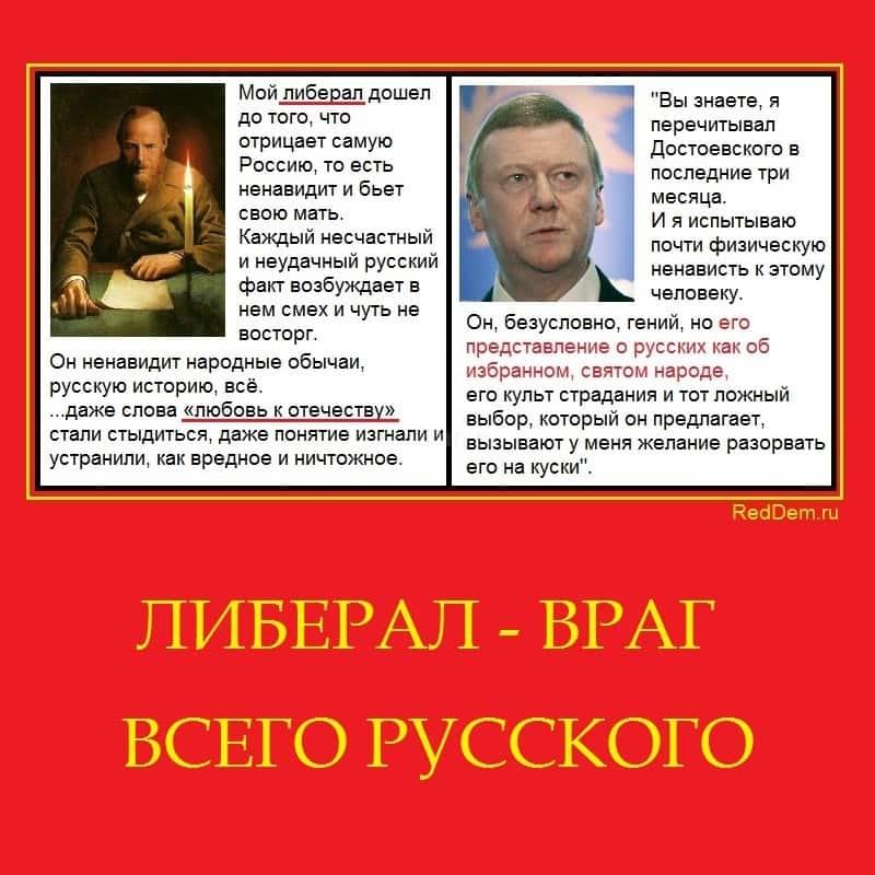 ЛИБЕРАЛ - ВРАГ ВСЕГО РУССКОГО