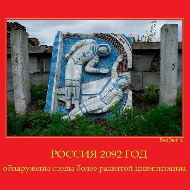 РОССИЯ 2092 ГОД