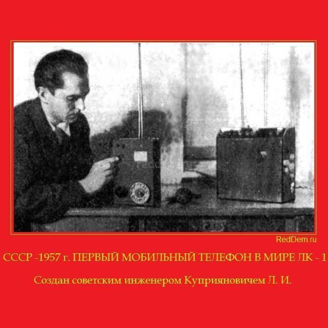 СССР -1957 г. ПЕРВЫЙ МОБИЛЬНЫЙ ТЕЛЕФОН В МИРЕ ЛК - 1