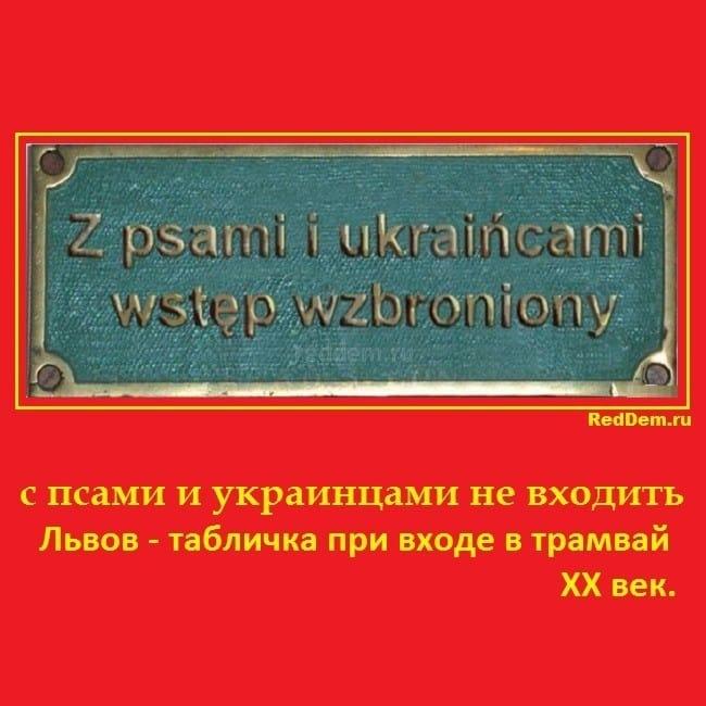 с псами и украинцам вход запрещён