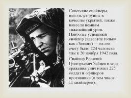 Зайцев - снайпер