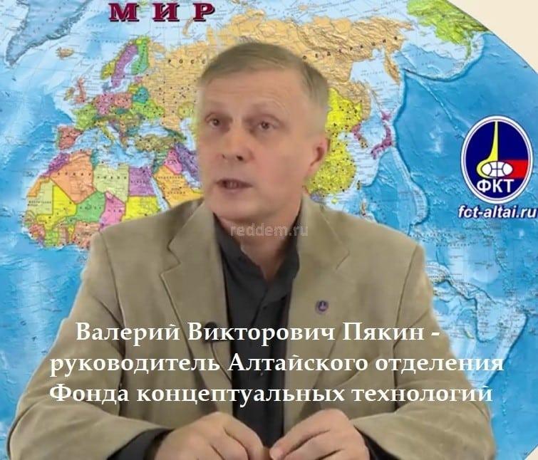 Пякин В.В.