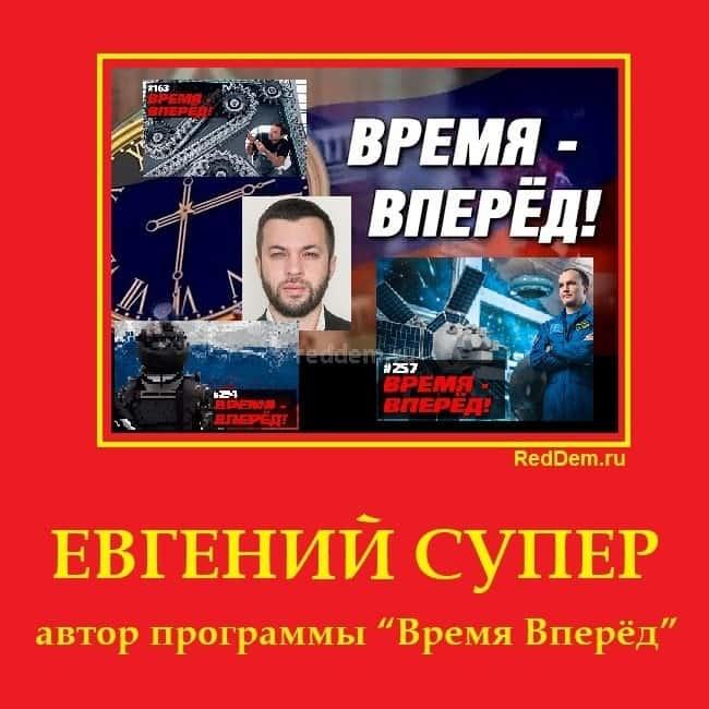 Евгений Супер