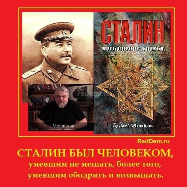 СТАЛИН БЫЛ ЧЕЛОВЕКОМ