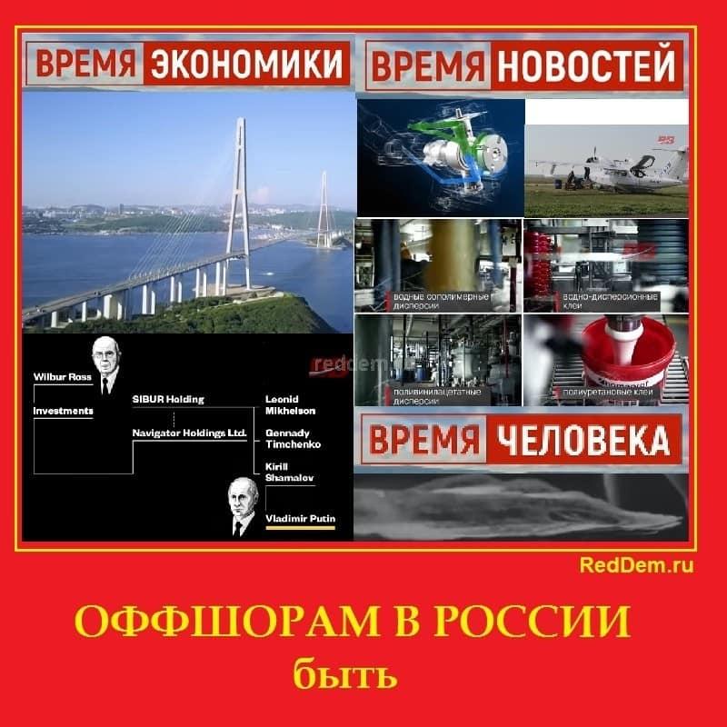 Оффшорам в России