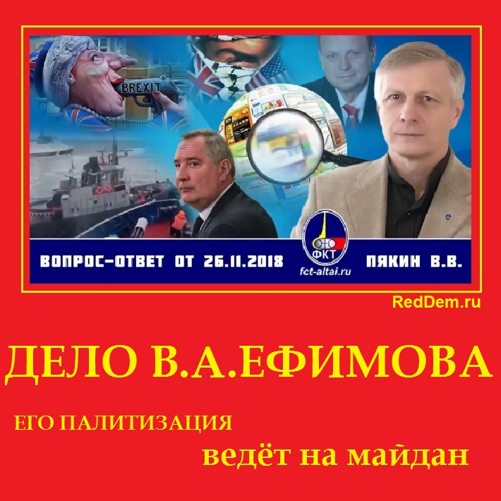Дело Ефимова