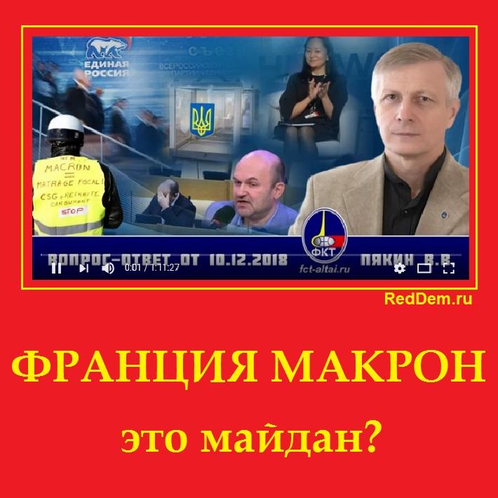 ФРАНЦИЯ МАКРОН