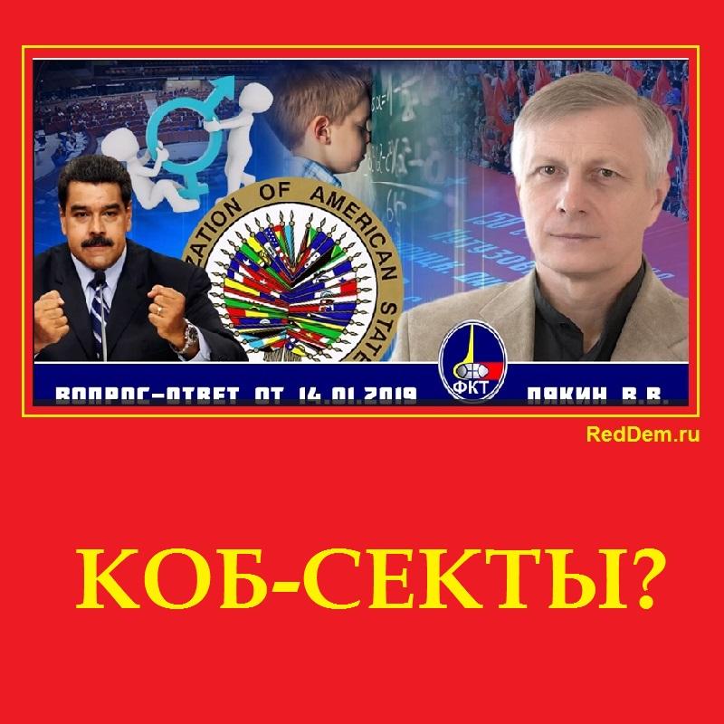 КОБ-СЕКТЫ