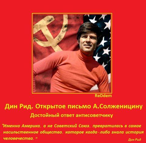 Дин Рид. Открытое письмо А.Солженицину