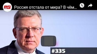 ВРЕМЯ ВПЕРЁД 335