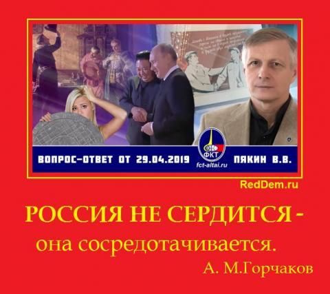 РОССИЯ НЕ СЕРДИТСЯ