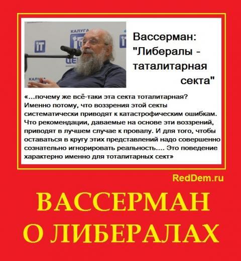 ВАССЕРМАН О ЛИБЕРАЛАХ