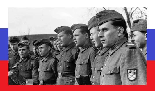 в рядах армии Власова
