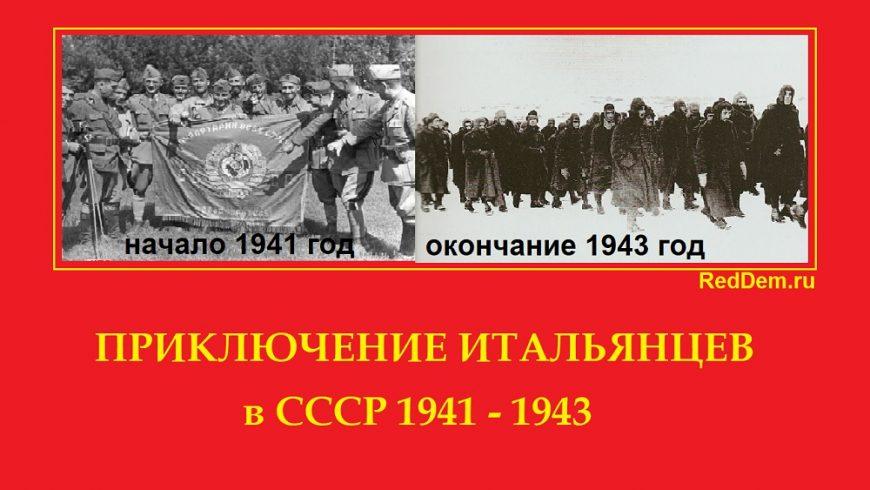Приключение итальянцев в СССР 1941 - 1943