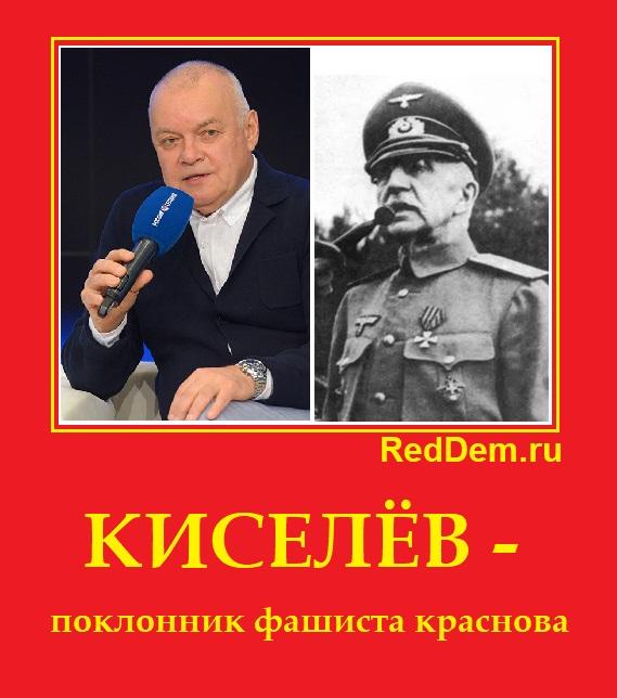 КИСЕЛЁВ - поклонник фашиста краснова