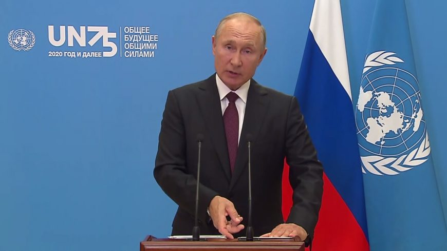 выступления Путина в ООН 2020