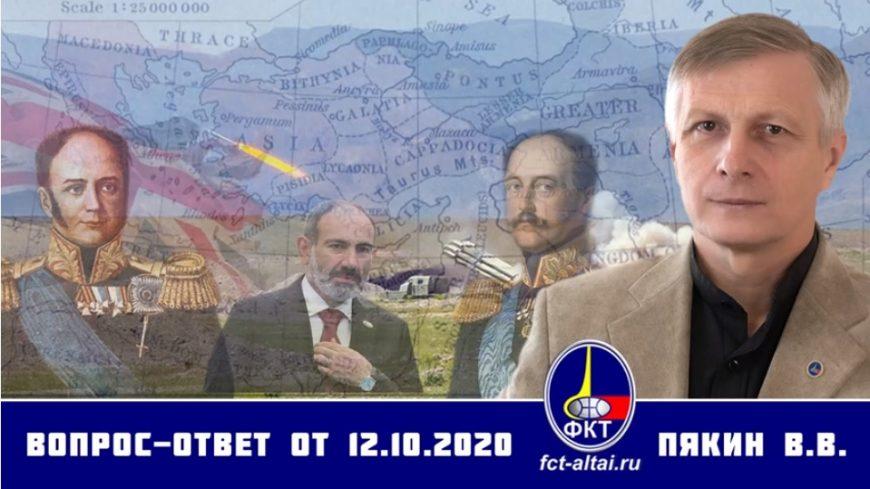 Вопрос-Ответ 12.10.2020